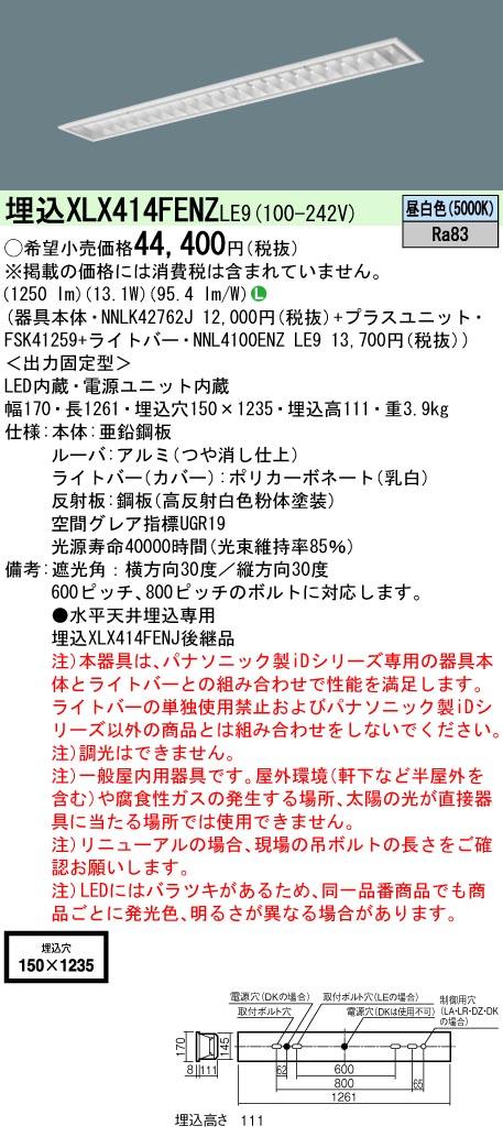 【最安値挑戦中!最大33倍】パナソニック XLX414FENZLE9 一体型LEDベースライト 天井埋込型 40形 W150 昼白色 [∽]
