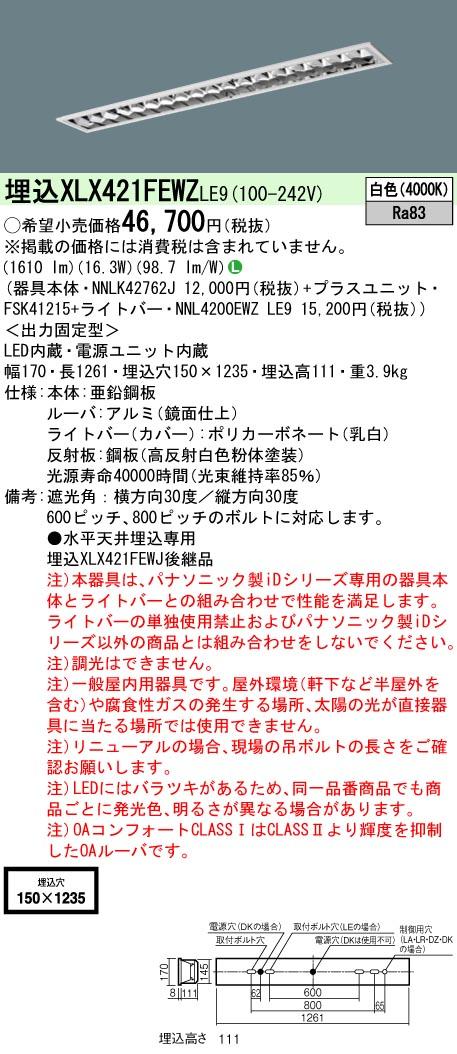 【最安値挑戦中!最大23倍 白色】パナソニック [∽] XLX421FEWZLE9 一体型LEDベースライト 天井埋込型 40形 W150 アルミルーバ W150 白色 [∽], ニシクニサキグン:e111b8df --- rakuten-apps.jp