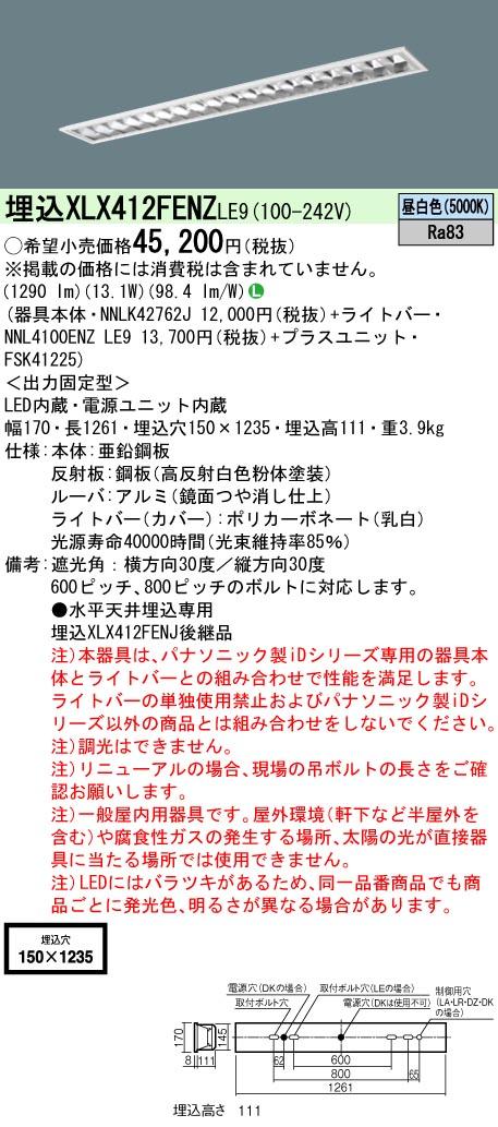 【最安値挑戦中!最大34倍】パナソニック XLX412FENZLE9 一体型LEDベースライト 天井埋込型 40形 アルミルーバ W150 昼白色 [∽]