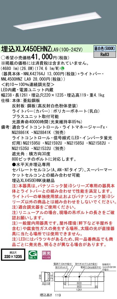 【最安値挑戦中!最大34倍】パナソニック XLX450EHNZLA9 一体型LEDベースライト 天井埋込型 40形 フリーコンフォート W220 連続調光型・調光(ライコン別売) 昼白色 [∽]