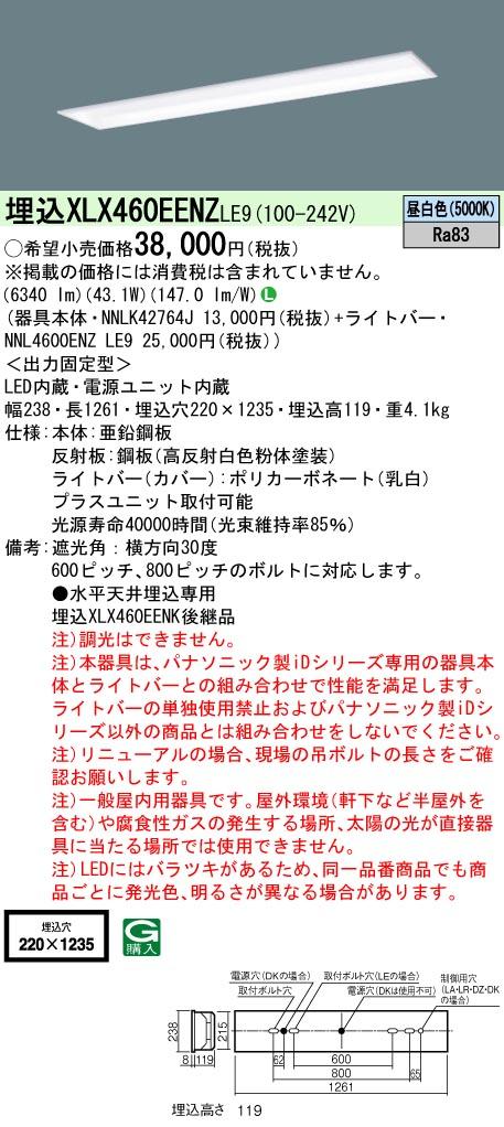 【最安値挑戦中!最大34倍】パナソニック XLX460EENZLE9 一体型LEDベースライト 天井埋込型 40形 フリーコンフォート W220 昼白色 [∽]
