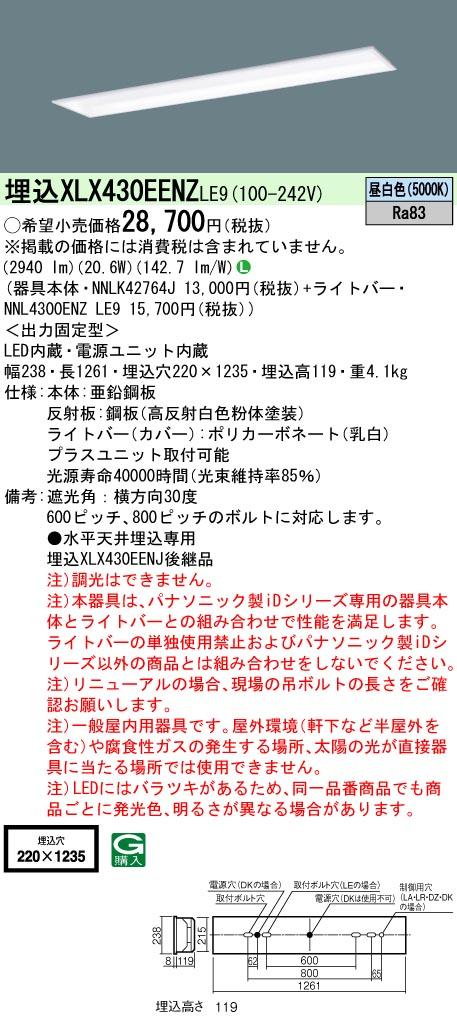 【最安値挑戦中!最大34倍】パナソニック XLX430EENZLE9 一体型LEDベースライト 天井埋込型 40形 フリーコンフォート W220 昼白色 [∽]