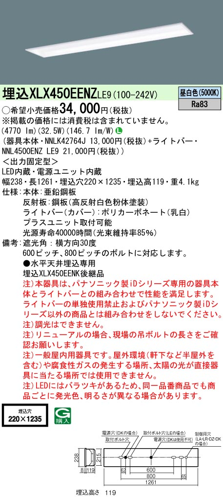 【最安値挑戦中!最大34倍】パナソニック XLX450EENZLE9 一体型LEDベースライト 天井埋込型 40形 フリーコンフォート W220 昼白色 [∽]