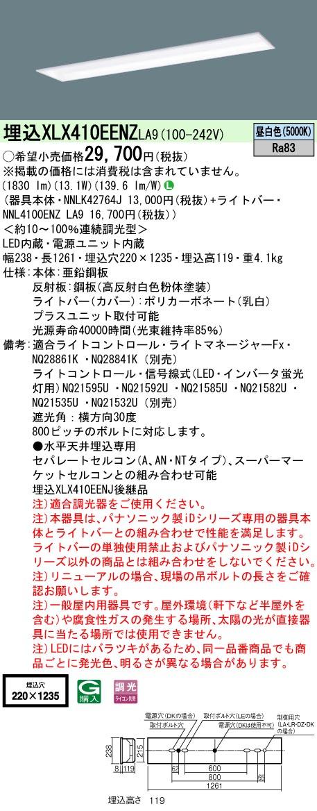 【最安値挑戦中!最大33倍】パナソニック XLX410EENZLA9 一体型LEDベースライト 天井埋込型 40形 フリーコンフォート W220 連続調光型・調光(ライコン別売) 昼白色 [∽]