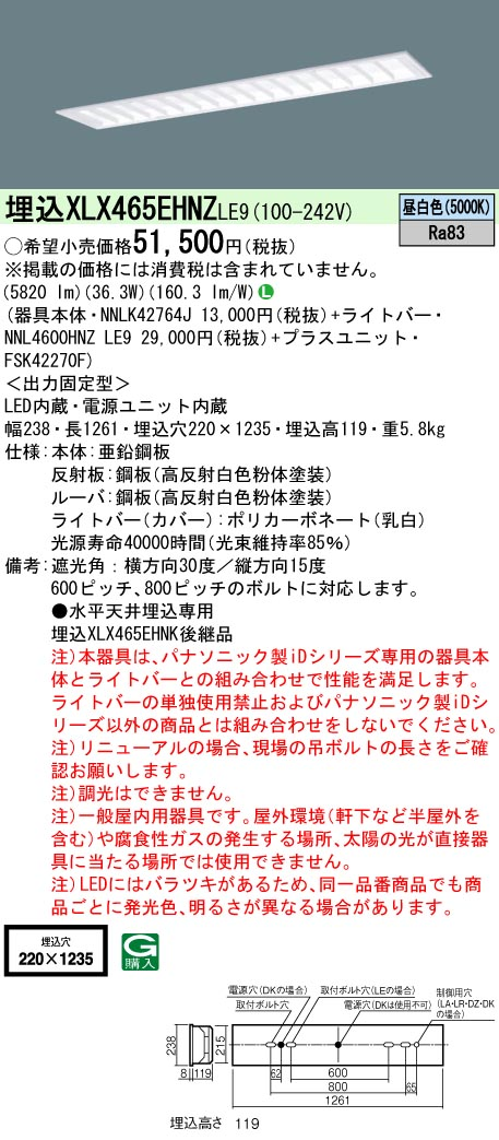【最安値挑戦中!最大33倍】パナソニック XLX465EHNZLE9 一体型LEDベースライト 天井埋込型 40形 W220 昼白色 [∽]