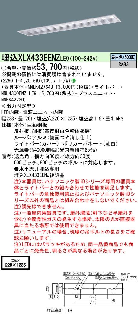 【最安値挑戦中!最大33倍】パナソニック XLX433EENZLE9 一体型LEDベースライト 天井埋込型 40形 アルミルーバ W220 昼白色 [∽]
