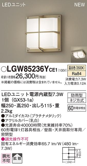 【最安値挑戦中!最大23倍】パナソニック LGW85236YCE1 エクステリアポーチライト 天井・壁直付型 LED(温白色) 拡散・密閉・防雨型 [∽]