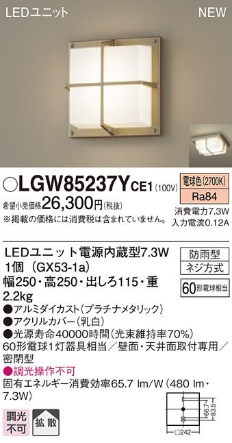 【最安値挑戦中!最大23倍】パナソニック LGW85237YCE1 エクステリアポーチライト 天井・壁直付型 LED(電球色) 拡散・密閉・防雨型 [∽]