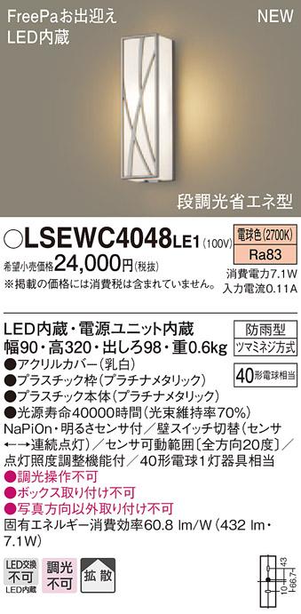 【最安値挑戦中!最大23倍】パナソニック LSEWC4048LE1 エクステリアポーチライト 壁直付型 LED(電球色) 拡散 防雨型・FreePa・明るさセンサ・段調光省エネ [∽]