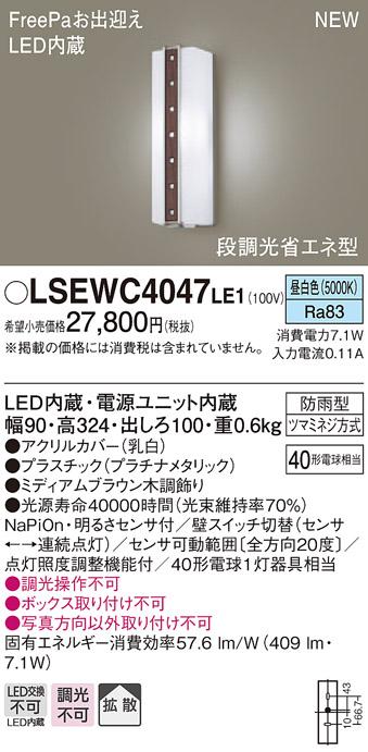 【最安値挑戦中!最大23倍】パナソニック LSEWC4047LE1 エクステリアポーチライト 壁直付型 LED(昼白色) 拡散 防雨型・FreePa・明るさセンサ・段調光省エネ [∽]