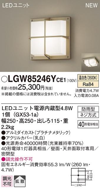 【最安値挑戦中!最大23倍】パナソニック LGW85246YCE1 エクステリアポーチライト 天井・壁直付型 LED(温白色) 拡散・密閉・防雨型 [∽]