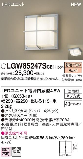 【最安値挑戦中!最大23倍】パナソニック LGW85247SCE1 エクステリアポーチライト 天井・壁直付型 LED(電球色) 拡散・密閉・防雨型 [∽]