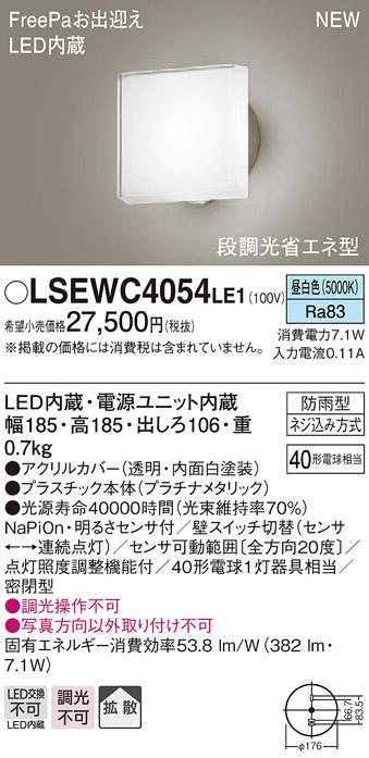 【最安値挑戦中!最大23倍】パナソニック LSEWC4054LE1 エクステリアポーチライト 壁直付型 LED(昼白色) 拡散・密閉・防雨型・FreePa・明るさセンサ・段調光省エネ [∽]