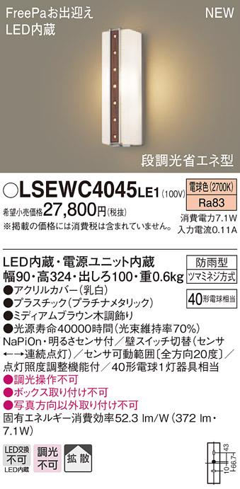 【最安値挑戦中!最大23倍】パナソニック LSEWC4045LE1 エクステリアポーチライト 壁直付型 LED(電球色) 拡散 防雨型・FreePa・明るさセンサ・段調光省エネ [∽]