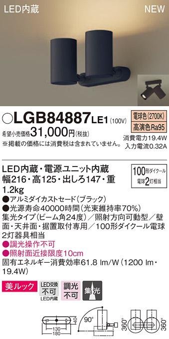 【最安値挑戦中!最大34倍】パナソニック LGB84887LE1 スポットライト 天井・壁直付・据置取付型 LED(電球色) 美ルック・集光24度 [∀∽]