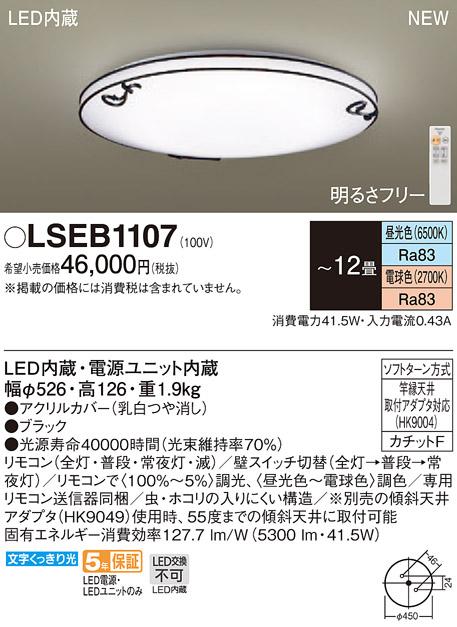 【最安値挑戦中!最大34倍】パナソニック LSEB1107 シーリングライト 天井直付型 LED(昼光色~電球色) リモコン調光・調色・カチットF ~12畳 [∽]