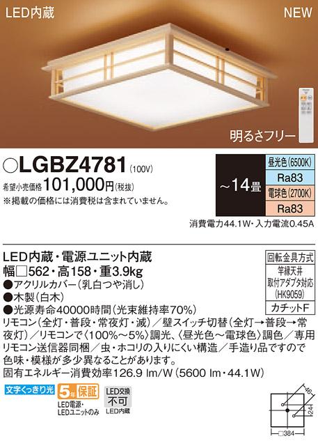 【最安値挑戦中!最大34倍】パナソニック LGBZ4781 和風シーリングライト 天井直付型 LED(昼光色~電球色) リモコン調光・調色・カチットF ~14畳 [∀∽]