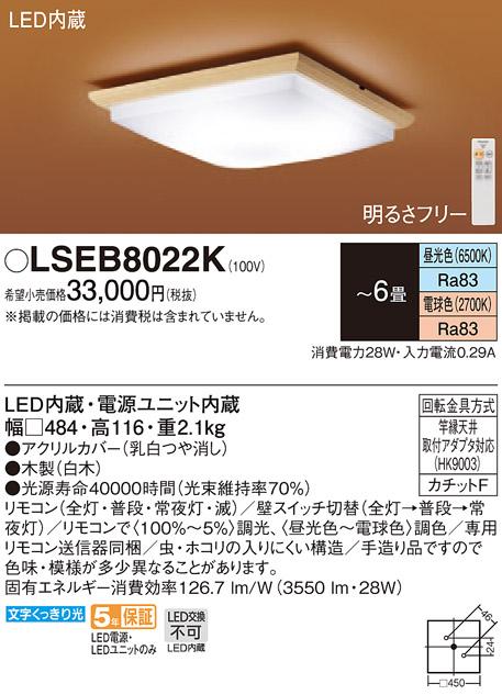 【最安値挑戦中!最大33倍】パナソニック LSEB8022K 和風シーリングライト 天井直付型 LED(昼光色~電球色) リモコン調光・調色・カチットF ~6畳 [∽]