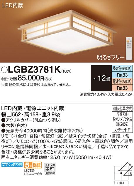 【最安値挑戦中!最大23倍】パナソニック LGBZ3781K 和風シーリングライト 天井直付型 LED(昼光色~電球色) リモコン調光・調色・カチットF ~12畳 [∽]