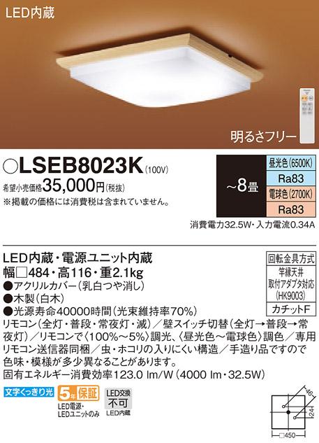 【最安値挑戦中!最大34倍】パナソニック LSEB8023K 和風シーリングライト 天井直付型 LED(昼光色~電球色) リモコン調光・調色・カチットF ~8畳 [∽]