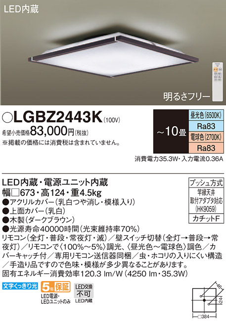 【最安値挑戦中!最大34倍】パナソニック LGBZ2443K シーリングライト 天井直付型 LED(昼光色~電球色) リモコン調光・調色・カチットF ~10畳 [∀∽]