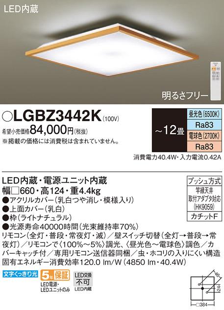 【最安値挑戦中!最大34倍】パナソニック LGBZ3442K シーリングライト 天井直付型 LED(昼光色~電球色) リモコン調光・調色・カチットF ~12畳 [∀∽]