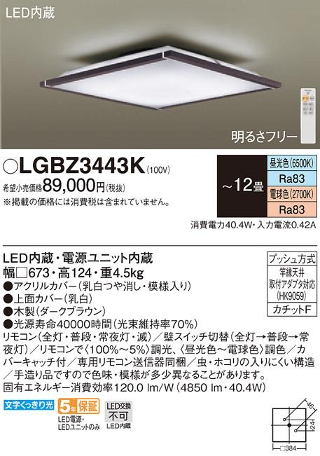 【最安値挑戦中!最大34倍】パナソニック LGBZ3443K シーリングライト 天井直付型 LED(昼光色~電球色) リモコン調光・調色・カチットF ~12畳 [∀∽]