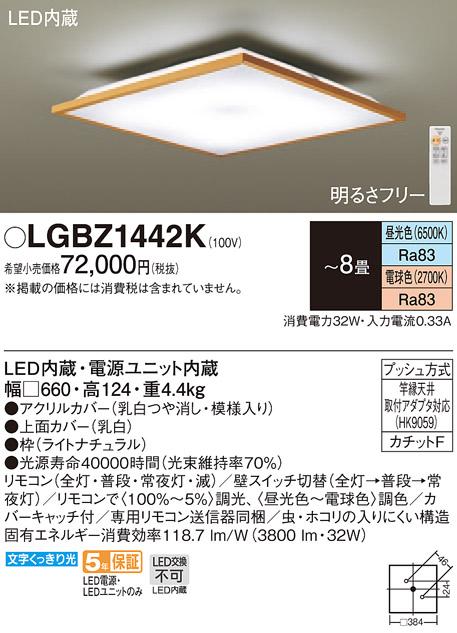 【最安値挑戦中!最大34倍】パナソニック LGBZ1442K シーリングライト 天井直付型 LED(昼光色~電球色) リモコン調光・調色・カチットF ~8畳 [∀∽]