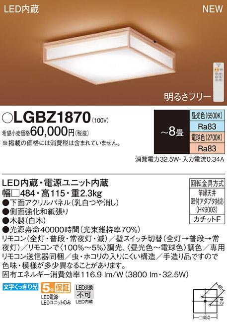 【最安値挑戦中!最大34倍】パナソニック LGBZ1870 和風シーリングライト 天井直付型 LED(昼光色~電球色) リモコン調光・調色・カチットF パネル付型 ~8畳 [∀∽]