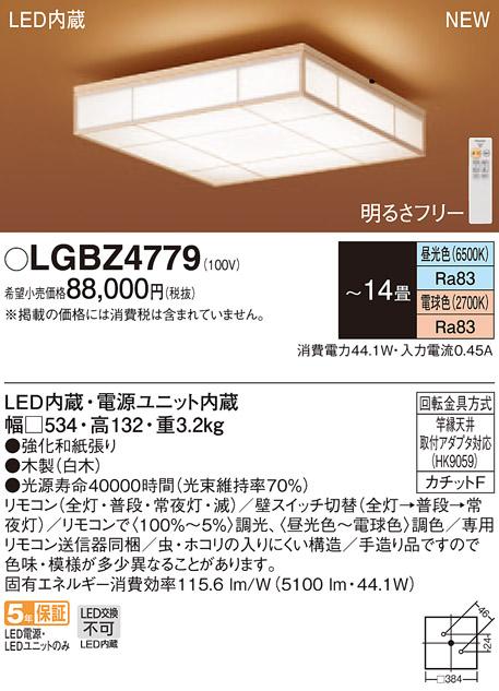 【最安値挑戦中!最大24倍】パナソニック LGBZ4779 和風シーリングライト 天井直付型 LED(昼光色~電球色) リモコン調光・調色・カチットF ~14畳 [∀∽]