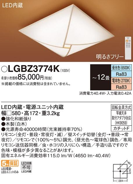 【最安値挑戦中!最大34倍】パナソニック LGBZ3774K 和風シーリングライト 天井直付型 LED(昼光色~電球色) リモコン調光・調色・カチットF ~12畳 [∀∽]