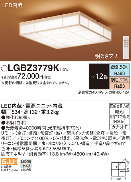 【最安値挑戦中!最大34倍】パナソニック LGBZ3779K 和風シーリングライト 天井直付型 LED(昼光色~電球色) リモコン調光・調色・カチットF ~12畳 [∀∽]