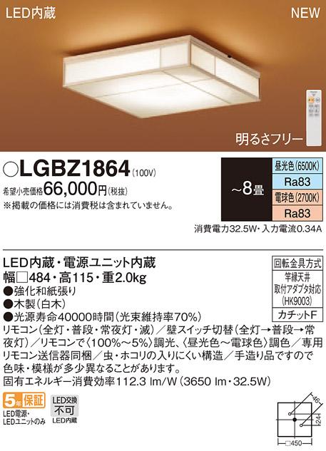 【最安値挑戦中!最大34倍】パナソニック LGBZ1864 和風シーリングライト 天井直付型 LED(昼光色~電球色) リモコン調光・調色・カチットF ~8畳 [∀∽]