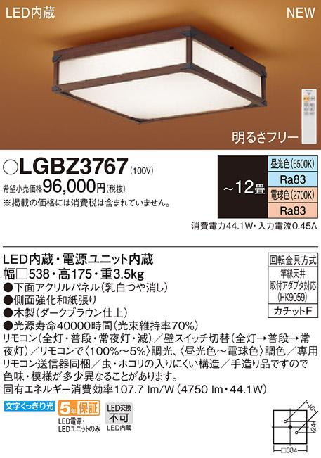 【最安値挑戦中!最大33倍】パナソニック LGBZ3767 シーリングライト 天井直付型 LED(昼光色~電球色) リモコン調光・調色・カチットF パネル付型 ~12畳 [∽]