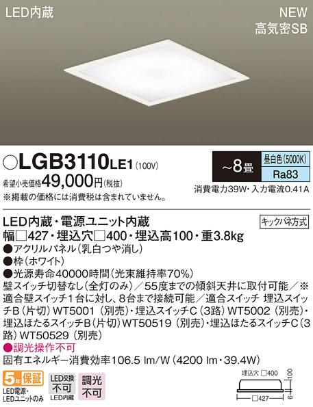 【最安値挑戦中!最大34倍】パナソニック LGB3110LE1 シーリングライト 天井埋込型 LED(昼白色) 高気密SB形 パネル付型 ~8畳 [∀∽]