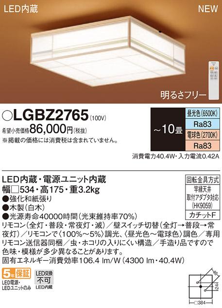 【最安値挑戦中!最大34倍】パナソニック LGBZ2765 シーリングライト 天井直付型 LED(昼光色~電球色) リモコン調光・リモコン調色・カチットF ~10畳 [∀∽]