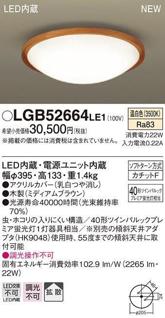 【最安値挑戦中!最大34倍】パナソニック LGB52664LE1 シーリングライト 天井直付型 LED(温白色) 拡散・カチットF ツインパルックプレミア蛍光灯40形1灯器具相当 [∀∽]