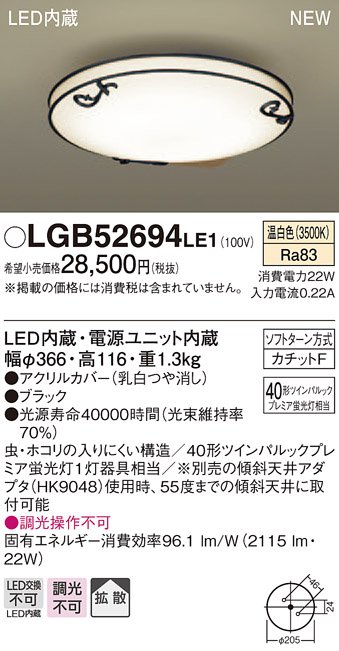 【最安値挑戦中!最大34倍】パナソニック LGB52694LE1 シーリングライト 天井直付型 LED(温白色) 拡散・カチットF ツインパルックプレミア蛍光灯40形1灯器具相当 [∀∽]