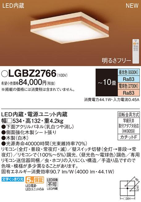 【最安値挑戦中!最大34倍】パナソニック LGBZ2766 シーリングライト 天井直付型 LED(昼光色~電球色) リモコン調光・調色・カチットF パネル付型 ~10畳 [∀∽]