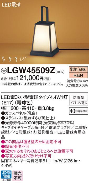 【最安値挑戦中!最大33倍】パナソニック LGW45509Z アプローチスタンド 据置型 LED(電球色) 防雨型 はなさび 守 パネル付型 白熱電球40形1灯器具相当 [∽]