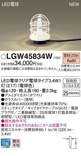 【最安値挑戦中!最大34倍】パナソニック LGW45834W アプローチスタンド 地中埋込型 LED(電球色) 防雨型 スティックタイプ ホワイト [∀∽]