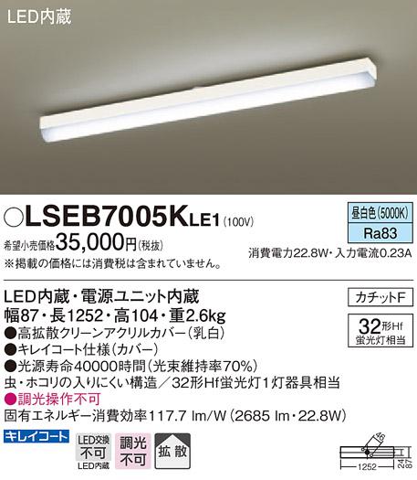 【最安値挑戦中!最大34倍】パナソニック LSEB7005KLE1 キッチンベースライト 天井直付型 LED(昼白色) 拡散タイプ・カチットF Hf蛍光灯32形1灯器具相当 [∽]