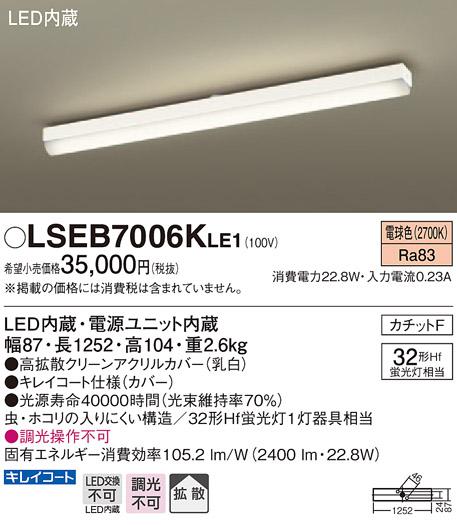 【最安値挑戦中!最大33倍】パナソニック LSEB7006KLE1 キッチンベースライト 天井直付型 LED(電球色) 拡散タイプ・カチットF Hf蛍光灯32形1灯器具相当 [∽]