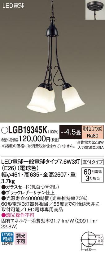【最安値挑戦中!最大33倍】パナソニック LGB19345K シャンデリア 吊下型 LED(電球色) 直付タイプ 白熱電球60形3灯器具相当/~4.5畳 [∽]