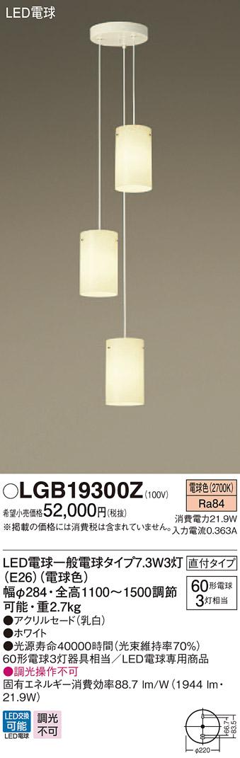【最安値挑戦中!最大33倍】パナソニック LGB19300Z シャンデリア 吊下型 LED(電球色) 直付タイプ 白熱電球60形3灯器具相当 [∽]