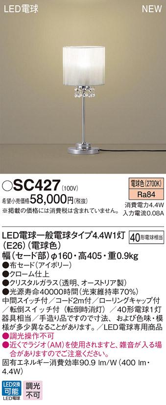 【最安値挑戦中!最大24倍】パナソニック SC427 スタンド 卓上型 LED(電球色) 中間スイッチ付・転倒スイッチ付(転倒時消灯) 白熱電球40形1灯器具相当 [∽]