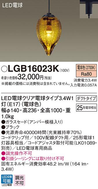 【最安値挑戦中!最大34倍】パナソニック LGB16023K ダイニング用ペンダント 吊下型 LED(電球色) ガラスセード・ダクトタイプ 白熱電球25形1灯器具相当 [∀∽]