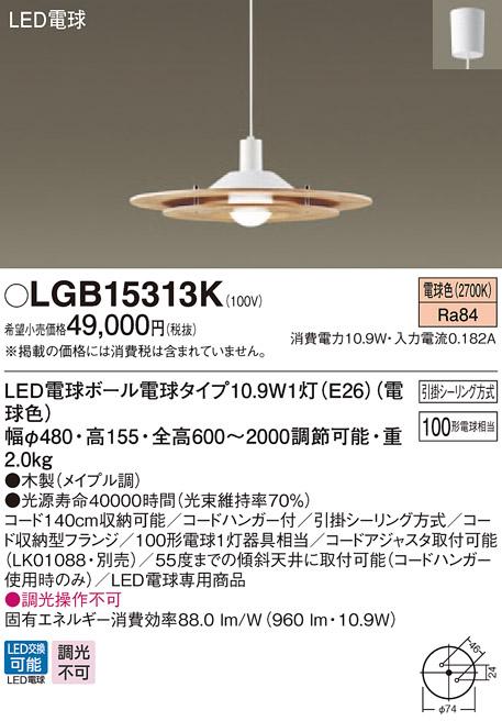 【最安値挑戦中!最大23倍】パナソニック LGB15313K ダイニング用ペンダント 吊下型 LED(電球色) 引掛シーリング方式 白熱電球100形1灯器具相当 メイプル調 [∽]