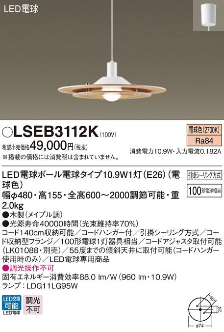 【最安値挑戦中!最大23倍】パナソニック LSEB3112K ダイニング用ペンダント 吊下型 LED(電球色) 引掛シーリング方式 メイプル調 [∽]