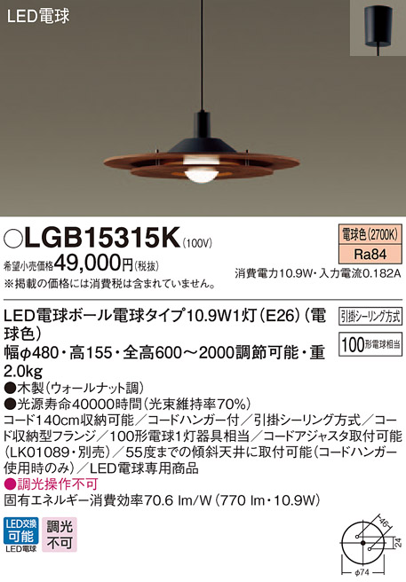 【最安値挑戦中!最大23倍】パナソニック LGB15315K ダイニング用ペンダント 吊下型 LED(電球色) 引掛シーリング方式 ウォールナット調 [∽]